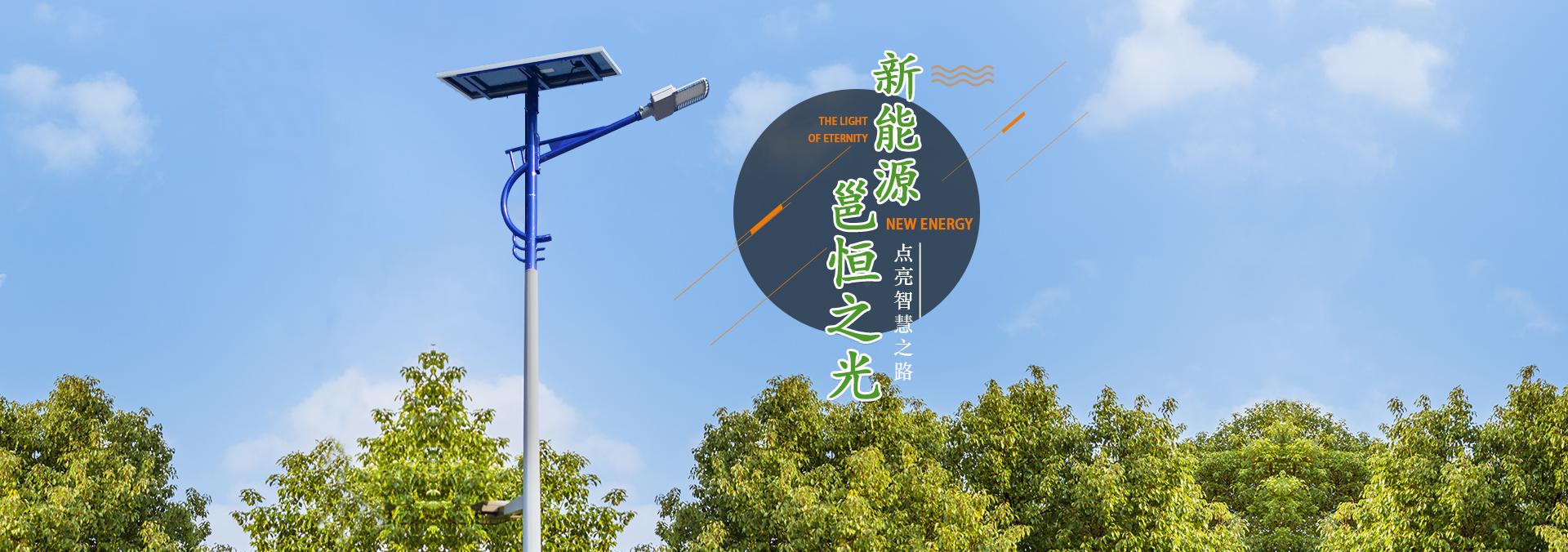 太陽能市政路燈